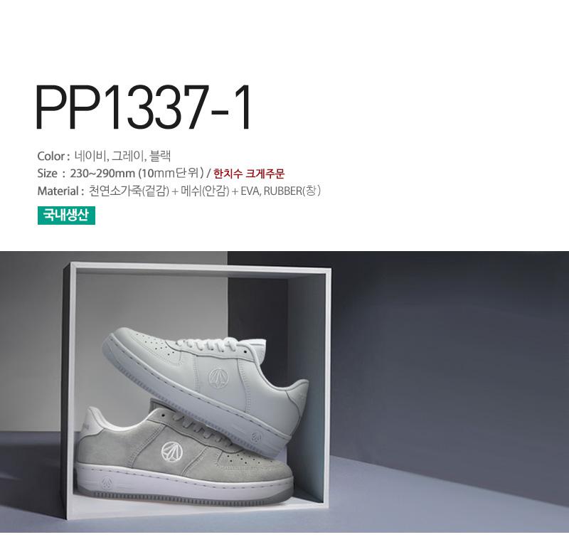 pp1337_1_top.jpg